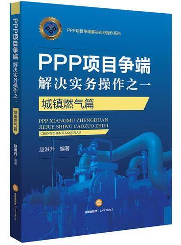 PPP项目争端解决实务操作之一:城镇燃气篇