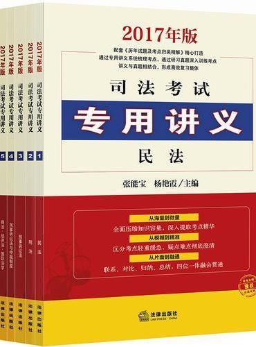司法考试专用讲义(2017年版 全6册)