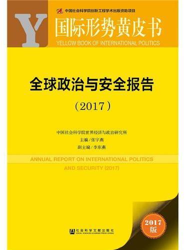 国际形势黄皮书:全球政治与安全报告(2017)