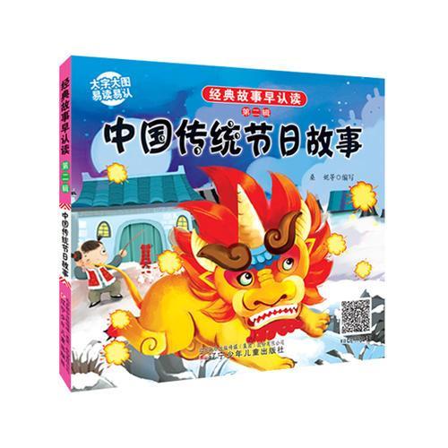 经典故事早认读第二辑·中国传统节日故事