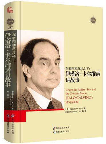 在骄阳和新月之下:伊塔洛·卡尔维诺讲故事