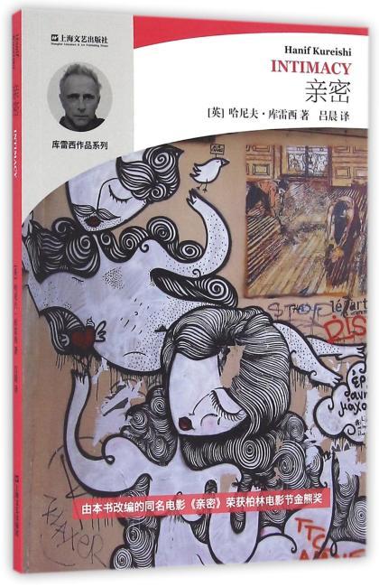 亲密(哈尼夫·库雷西小说精品系列)