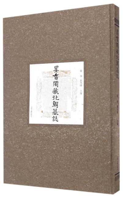 墨香阁藏北朝墓志