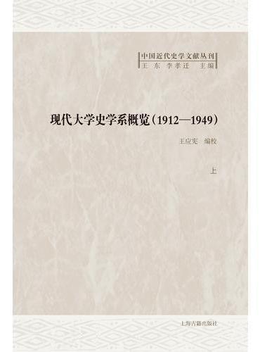 现代大学史学系概览(1912-1949)(全二册)