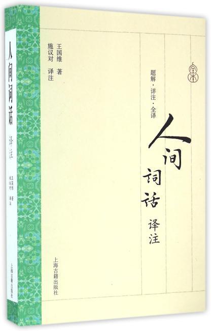 人间词话译注(平)