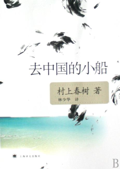 去中国的小船(新版)