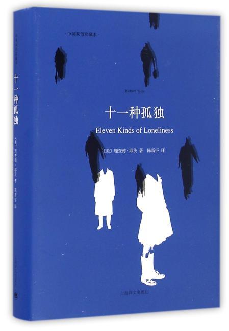 十一种孤独(中英双语本)