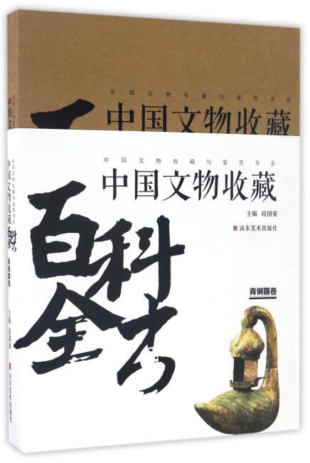 中国文物收藏百科全书——青铜器卷