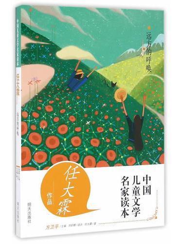 中国儿童文学名家读本·远方的呼唤   任大霖作品读本