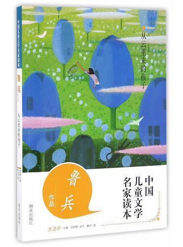 中国儿童文学名家读本·从云里来的孩子   鲁兵作品读本