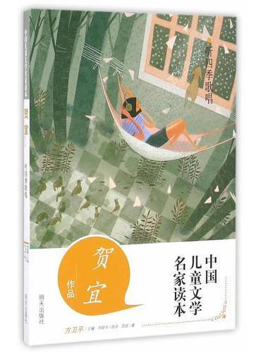 中国儿童文学名家读本·听四季歌唱   贺宜作品读本