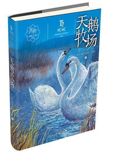 黑鹤动物小说系列——天鹅牧场