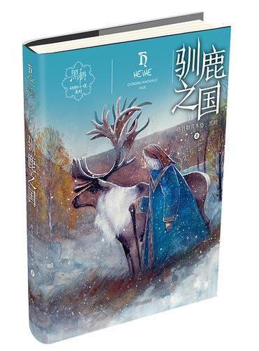 黑鹤动物小说系列——驯鹿之国
