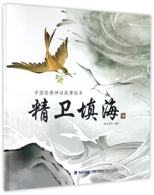 精卫填海(中国经典神话故事绘本)