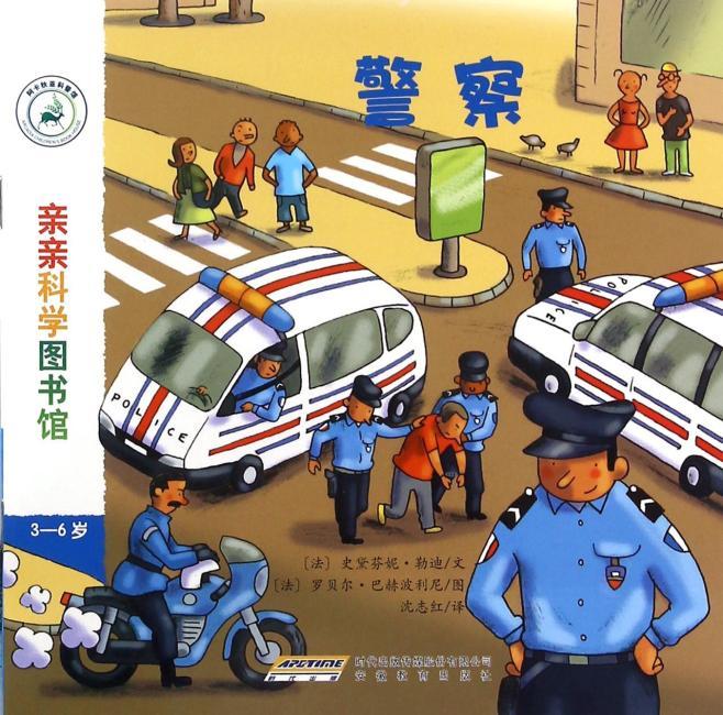 亲亲科学图书馆(第3辑):警察