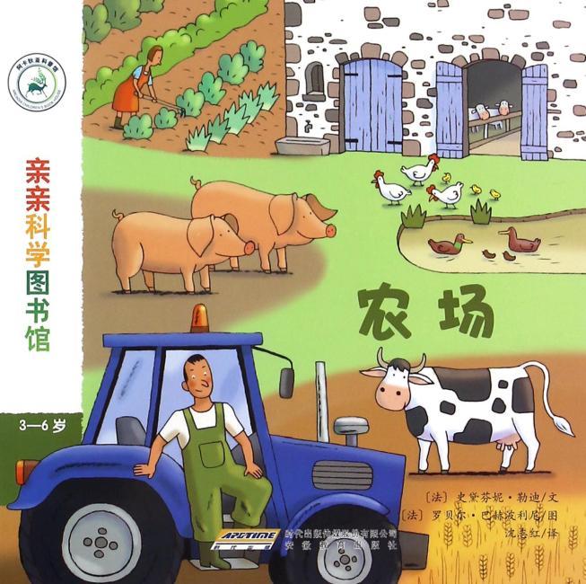 亲亲科学图书馆(第3辑):农场