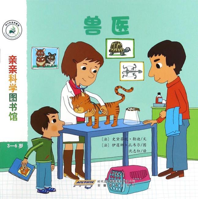 亲亲科学图书馆(第3辑):兽医