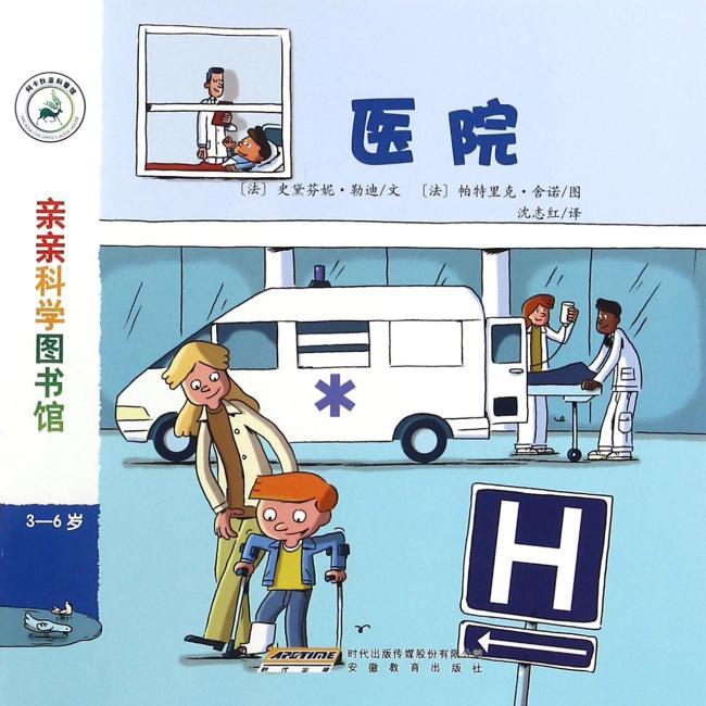亲亲科学图书馆(第3辑):医院