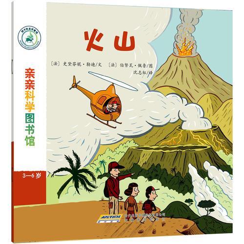 亲亲科学图书馆 第4辑:火山