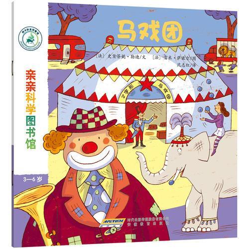 亲亲科学图书馆 第4辑:马戏团