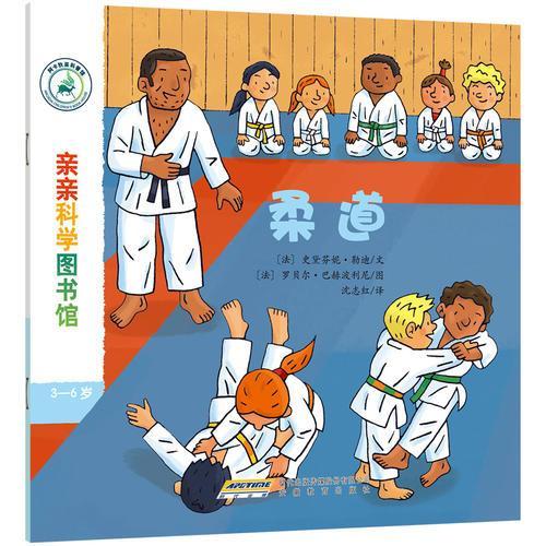 亲亲科学图书馆 第4辑:柔道