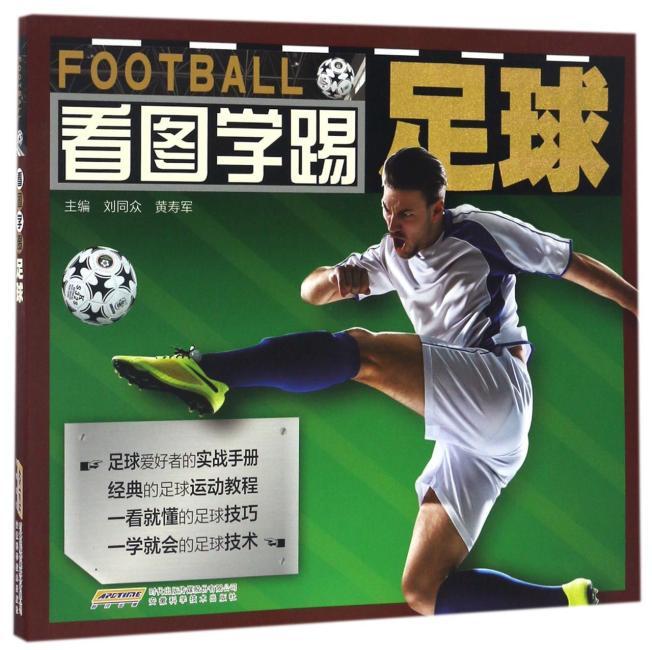 看图学踢足球