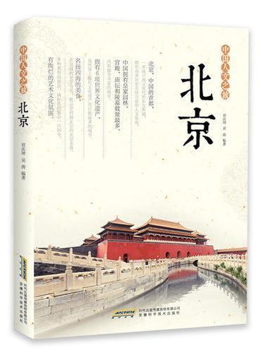 中国人文之旅  北京
