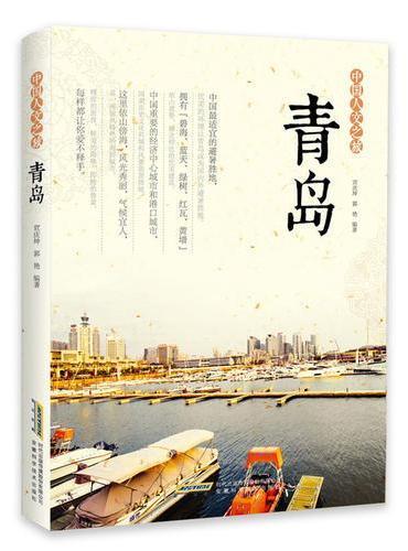 中国人文之旅  青岛