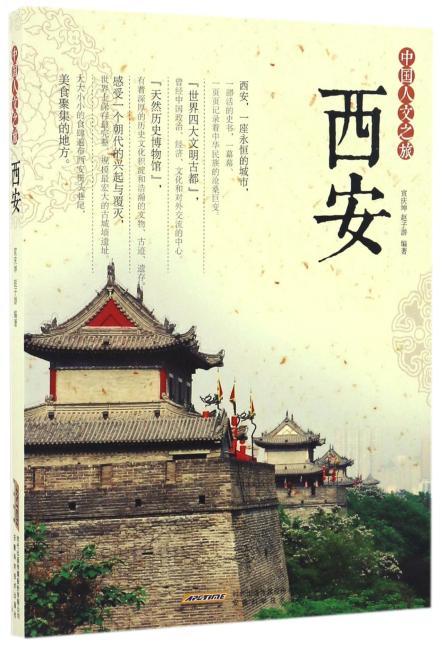 中国人文之旅  西安