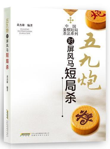中国象棋短局杀法系列--《五九炮对屏风马短局杀》