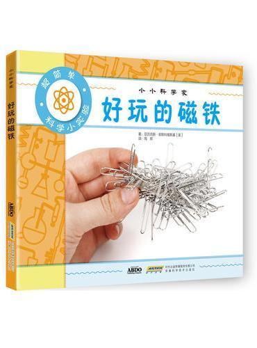 小小科学家 好玩的磁铁