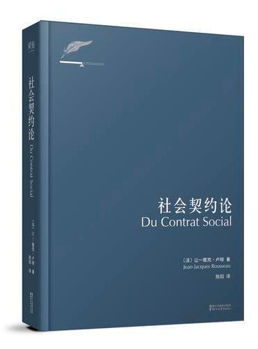 社会契约论(卢梭社会政治学代表作,现代民主政治的思想起源)