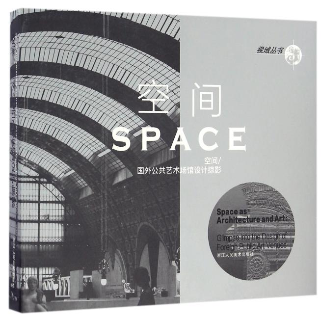 视域丛书:空间——国外公共艺术场馆设计掠影