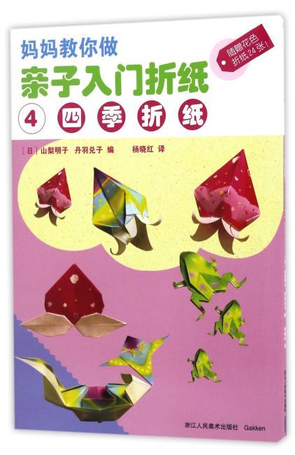 妈妈教你做 亲子入门折纸:4四季折纸
