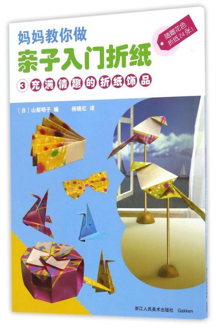 妈妈教你做 亲子入门折纸:3充满情趣的折纸饰品