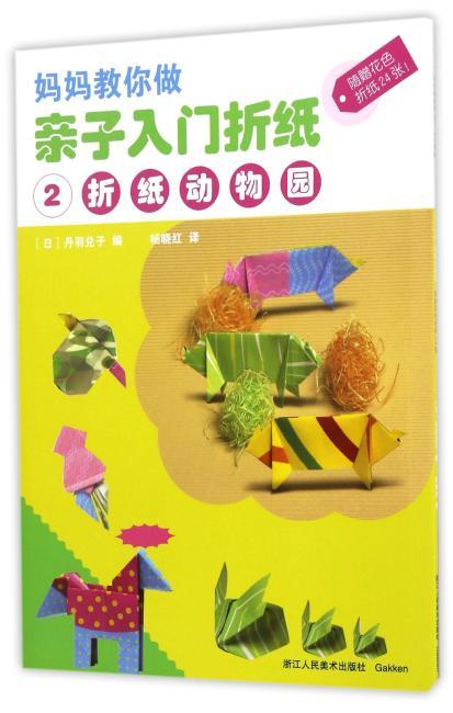 妈妈教你做 亲子入门折纸:2折纸动物园
