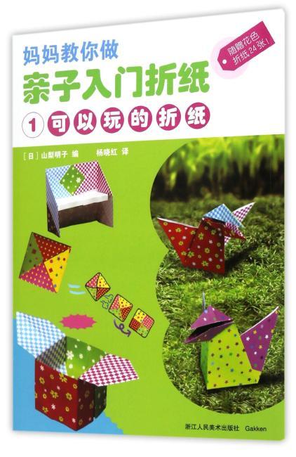妈妈教你做 亲子入门折纸:1可以玩的折纸