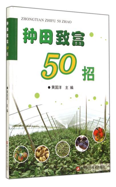 种田致富50招/黄国洋主编/浙江科学技术出版社/农业技术宝典