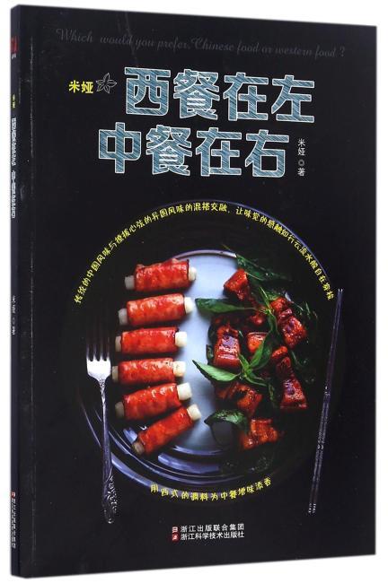 西餐在左/中餐在右/米娅/著/传统中国风味/异国风味/混搭交融/用西式的调料为中餐增味添香/美食生活