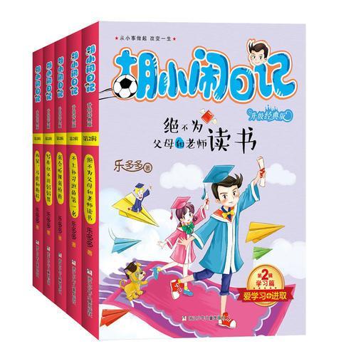 胡小闹日记升级经典版 学习篇(套装共5册)