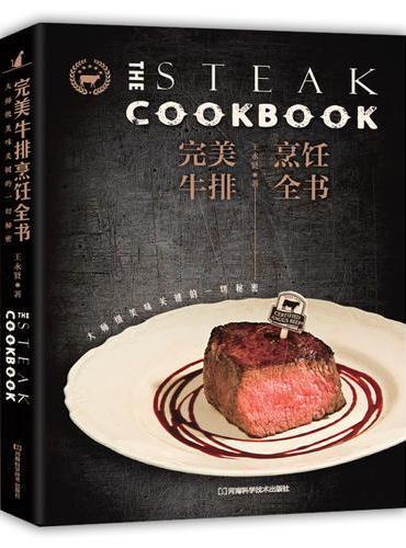完美牛排烹饪全书:大师级美味关键的一切秘密
