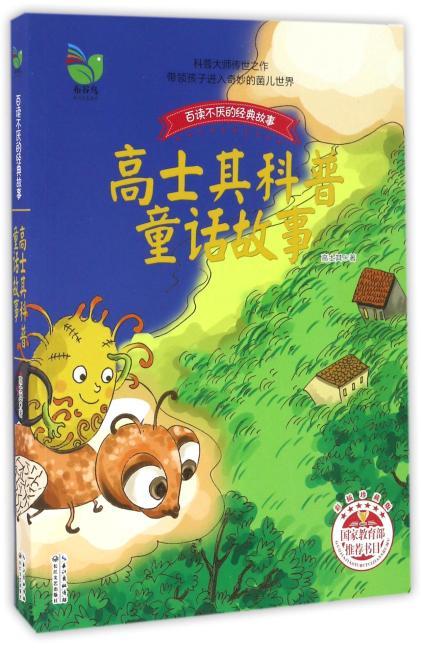 高士其科普童话故事(高士其)