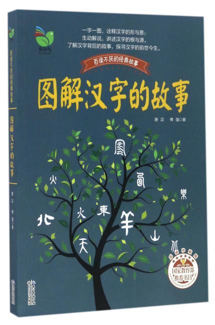 图解汉字的故事(唐汉,傅强)