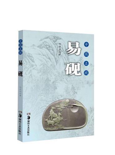 中国名砚丛书:中国名砚——易砚