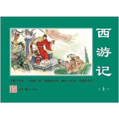经典连环画.西游记(上)
