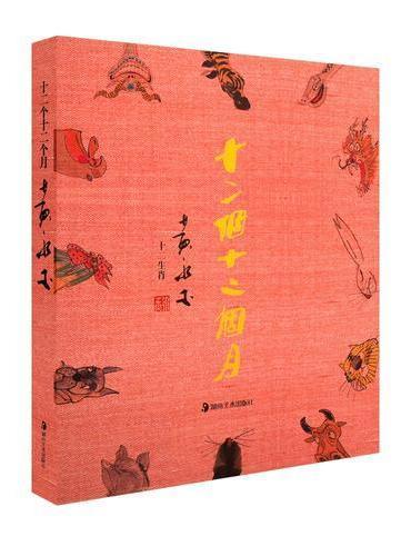 十二个十二个月——黄永玉.十二生肖