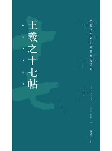 高校书法专业碑帖精选系列:王羲之十七帖