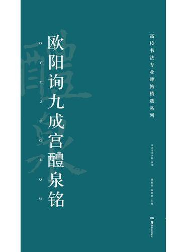 高校书法专业碑帖精选系列:欧阳询九成宫醴泉铭