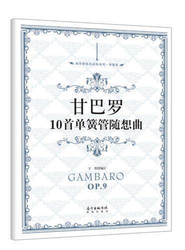 甘巴罗10首单簧管随想曲