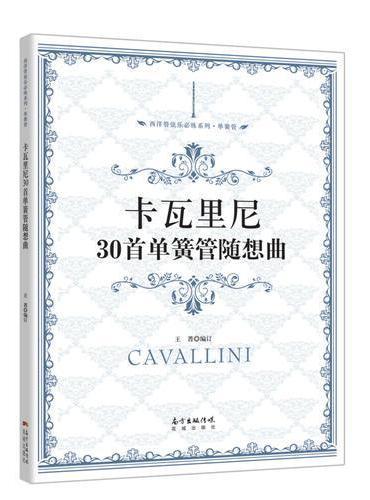 卡瓦里尼30首单簧管随想曲